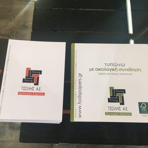 davaris creative _tsolis graphica 2019 (16)
